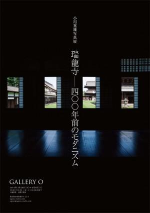 小川重雄写真展覧会「瑞龍寺ー四百年前のモダニズム」