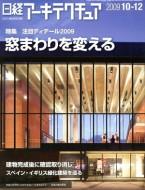 nikkei_architecture
